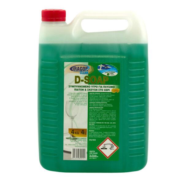 Συμπυκνωμένο υγρό πιάτων D-SOAP με άρωμα λεμόνι, 4L