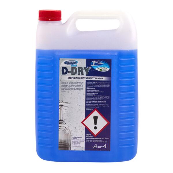 Επαγγελματικό Στεγνωτικό πλυντηρίου πιάτων D-Dry 4L