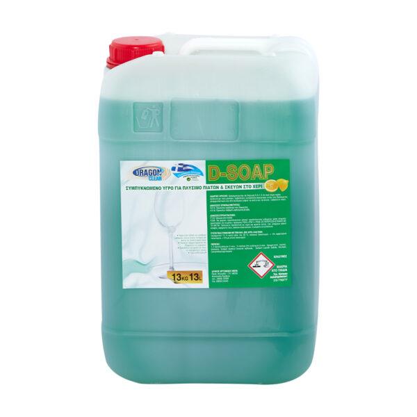 ΥγρόπιάτωνD-SOAPμεάρωμαλεμόνι,13L